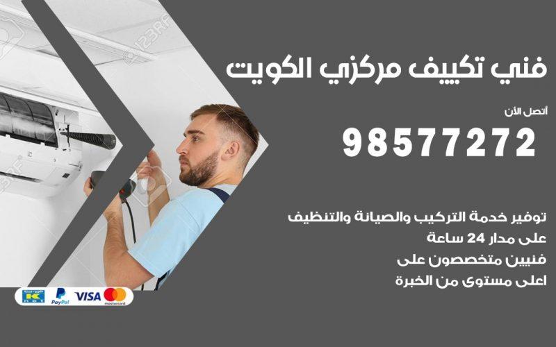فني تكييف مركزي العارضية / 98577272 / صيانة تكييف مركزي الكويت