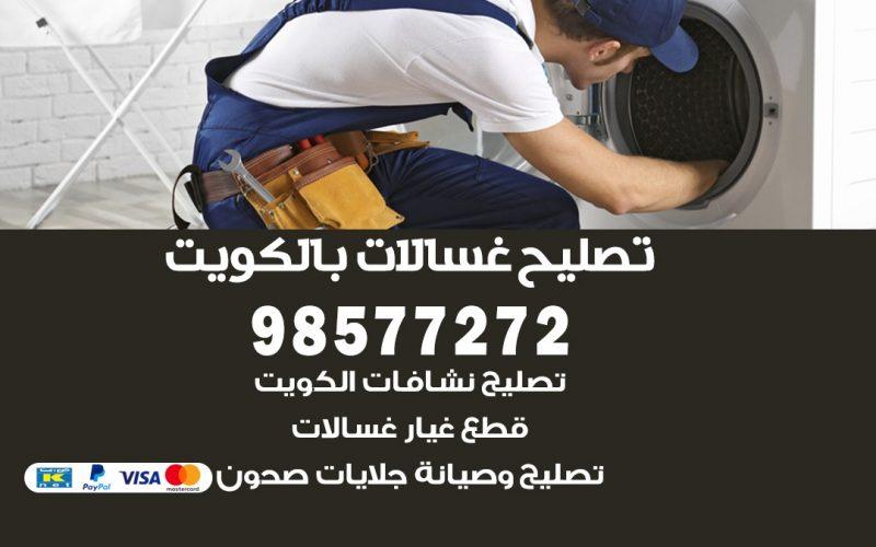 صيانة غسالات اليرموك 98577272  فني تصليح غسالات اتوماتيك نشافات جلايات