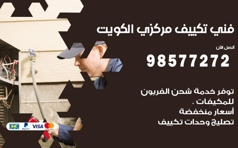 فني تكييف مركزي عبدالله السالم