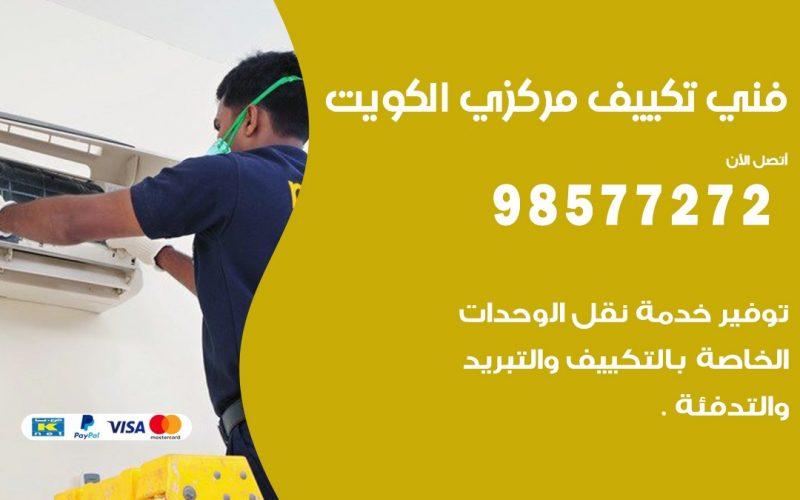 فني تكييف مركزي سلوى / 98577272 / صيانة تكييف مركزي الكويت