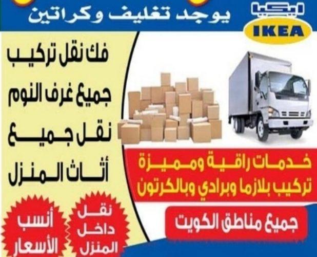 تاكسي توصيل الفروانية 55610096 سايق توصيل الكويت