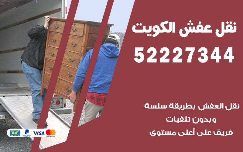 صيانة غسلات جليب الشيوخ 98577272 فني تصليح غسلات اتوماتيك نشفات جلايات