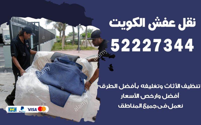 شركة نقل عفش هنود بالكويت 52227344 نقل اثاث هنود جودة ودقة عالية