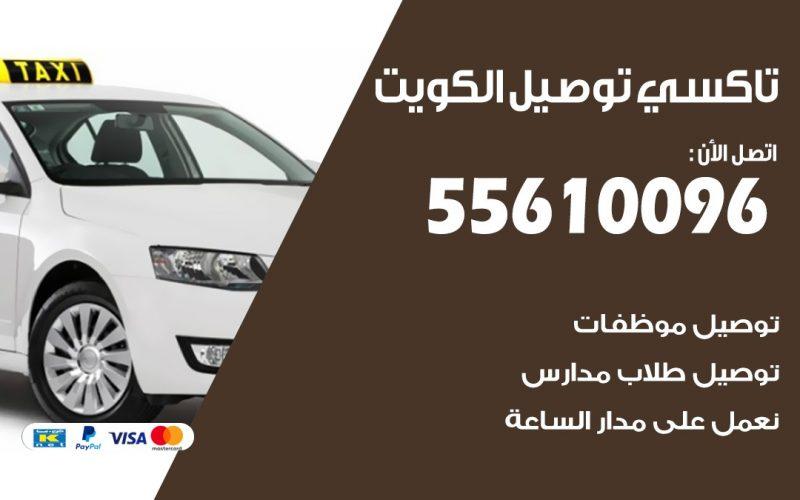 تاكسي توصيل حولي 55610096 سايق توصيل الكويت