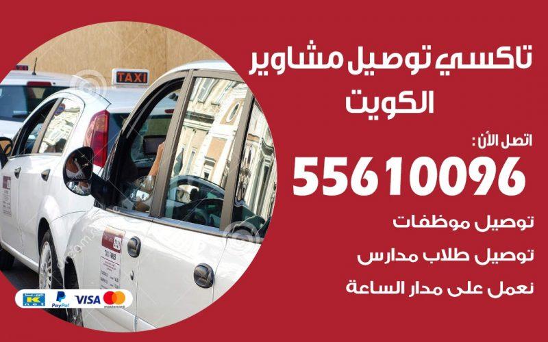 سائق توصيل المنطقة العاشرة 55610096 تاكسي توصيل مشاوير