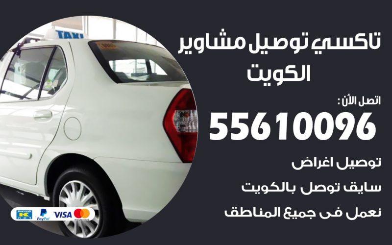 سائق توصيل الفروانية 55610096 تاكسي توصيل مشاوير
