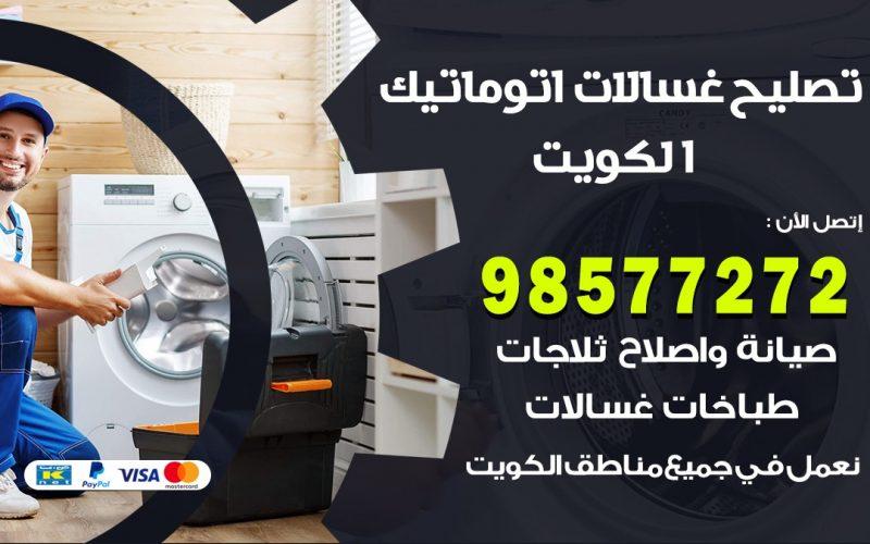 تصليح غسالات هندي الكويت / 98577272 / صيانة واصلاح غسالات اتوماتيك