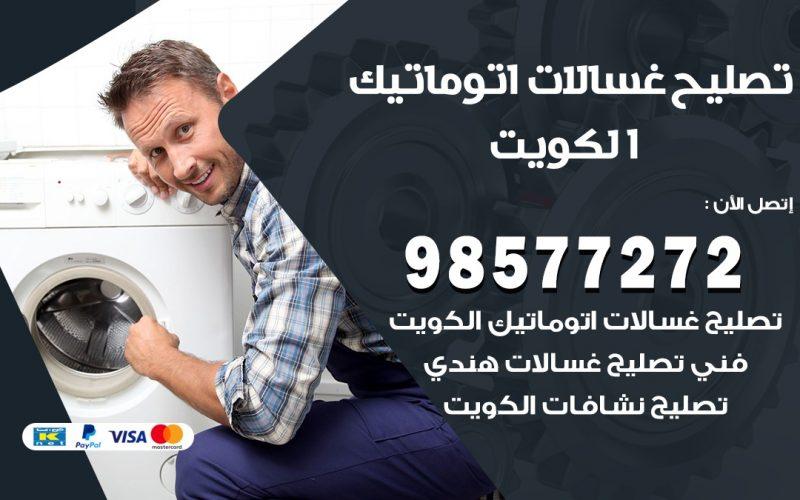 صيانة غسالات اتوماتيك الكويت / 98577272 / صيانة واصلاح غسالات