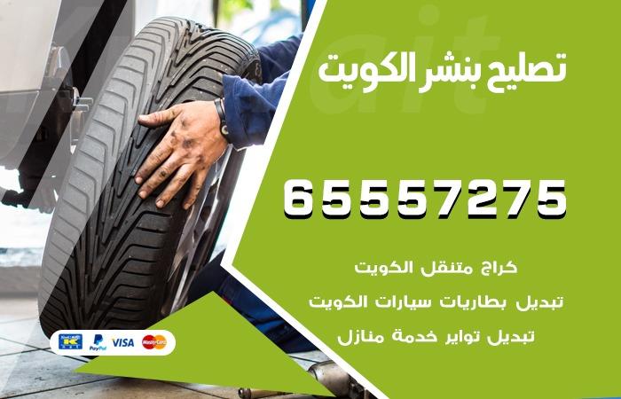 كهرباء وبنشر جمعية الصديق 65557275 بنشر متنقل خدمة سيارات