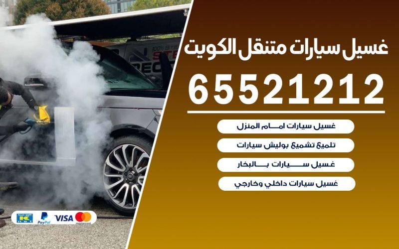 غسيل سيارات متنقل الكويت