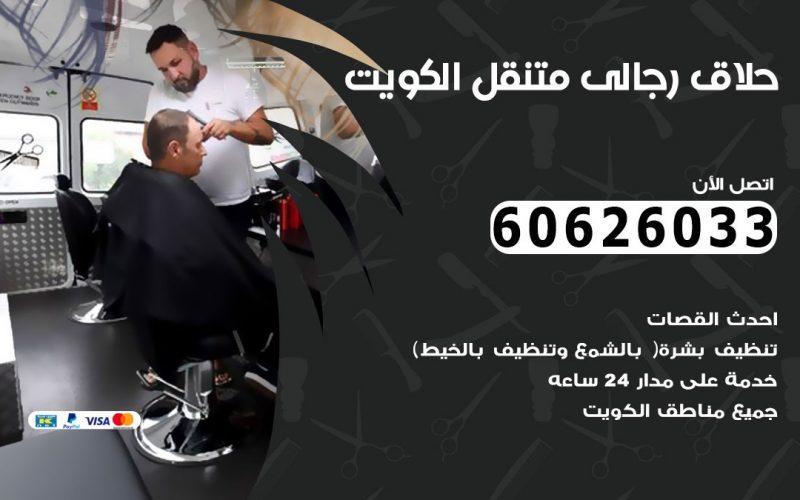 حلاق رجالي متنقل في الكويت 60626033 حلاق خدمة منازل