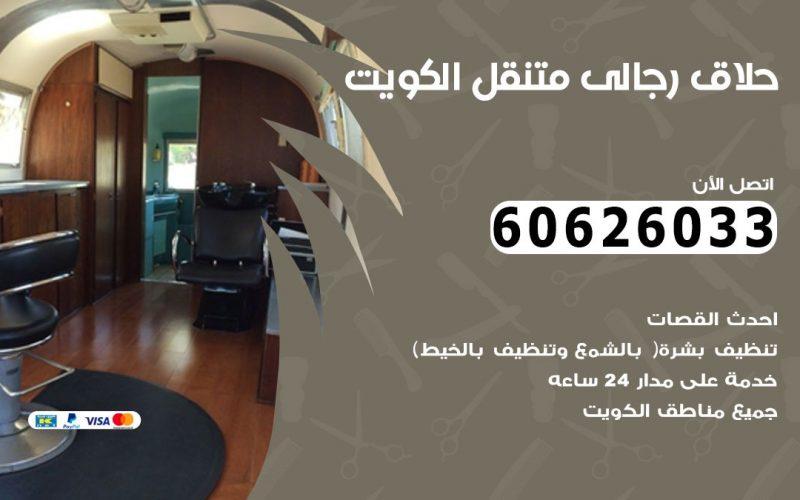 حلاق رجالي متنقل الزهراء 60626033 حلاق خدمة منازل