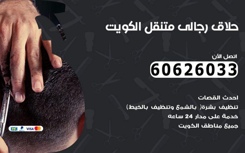حلاق رجالي متنقل المنطقه العاشره 60626033 حلاق خدمة منازل