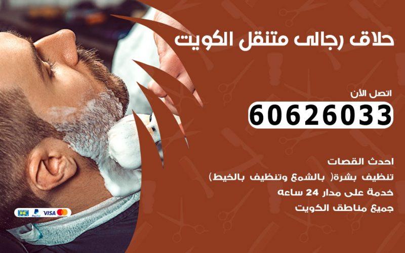 حلاق رجالي متنقل ام الهيمان 60626033 حلاق خدمة منازل