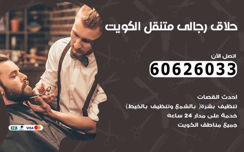 حلاق رجالي متنقل سعد العبد الله 60626033 حلاق خدمة منازل