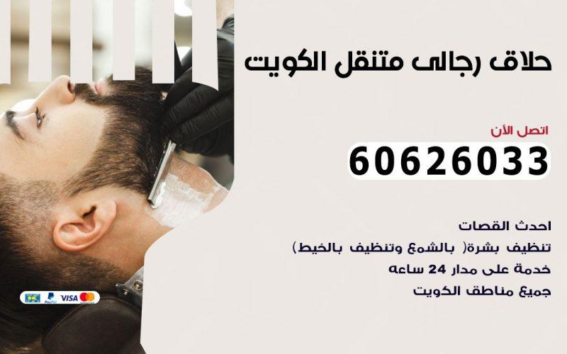 حلاق رجالي متنقل المنقف 60626033 حلاق خدمة منازل