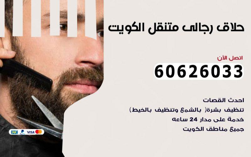 حلاق رجالي متنقل الرقة 60626033 حلاق خدمة منازل