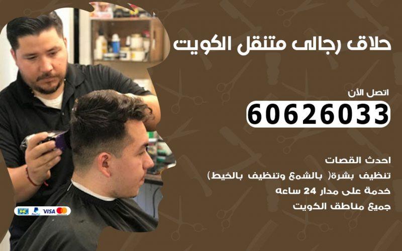 حلاق رجالي متنقل مدينة جابر 60626033 حلاق خدمة منازل