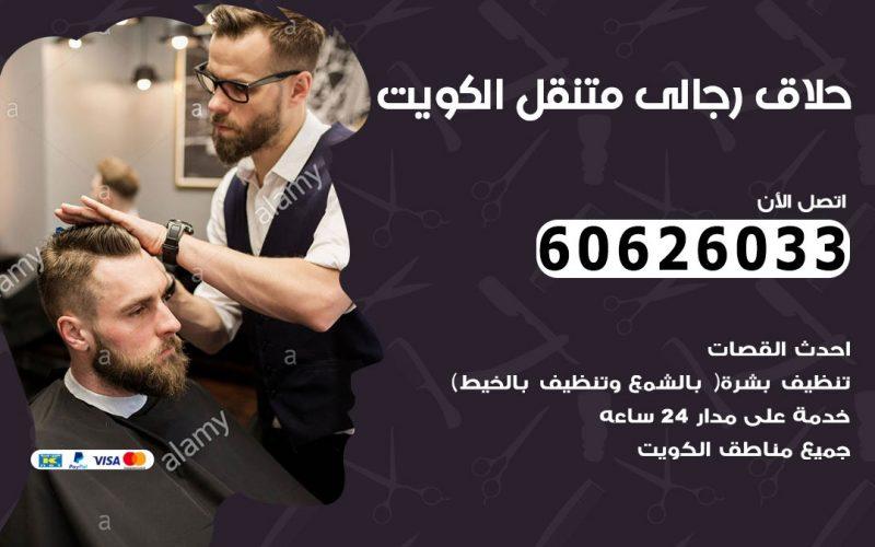 حلاق رجالي متنقل مبارك الكبير 60626033 حلاق خدمة منازل