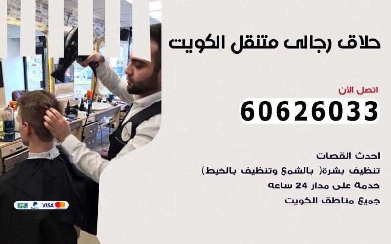حلاق رجالي متنقل مشرف 60626033 حلاق خدمة منازل