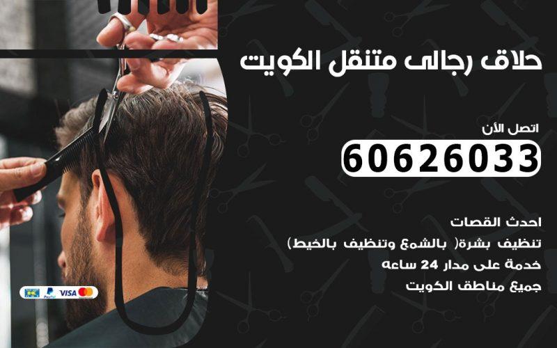 حلاق رجالي متنقل صباح الناصر 60626033 حلاق خدمة منازل