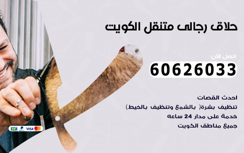 حلاق رجالي متنقل الدوحة 60626033 حلاق خدمة منازل