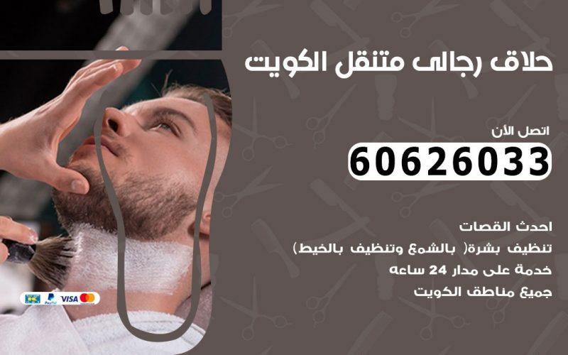 حلاق رجالي خدمة منازل الكويت 60626033 صالون حلاقة متنقل