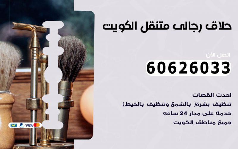 حلاق رجالي متنقل عبدالله السالم 60626033 حلاق خدمة منازل