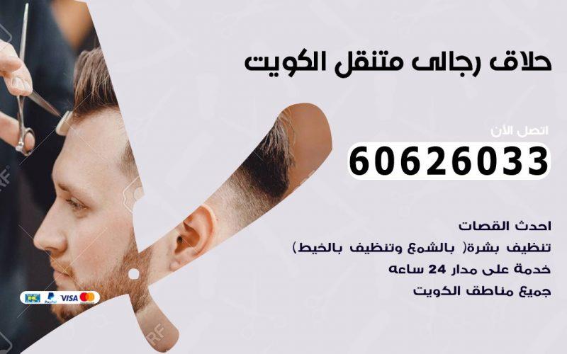 حلاق رجالي متنقل النزهه 60626033 حلاق خدمة منازل
