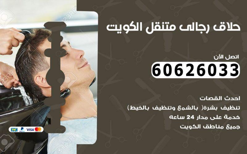 حلاق رجالي متنقل العديليه 60626033 حلاق خدمة منازل