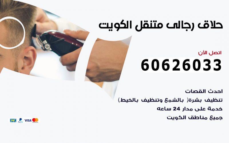 حلاق رجالي متنقل اليرموك 60626033 حلاق خدمة منازل