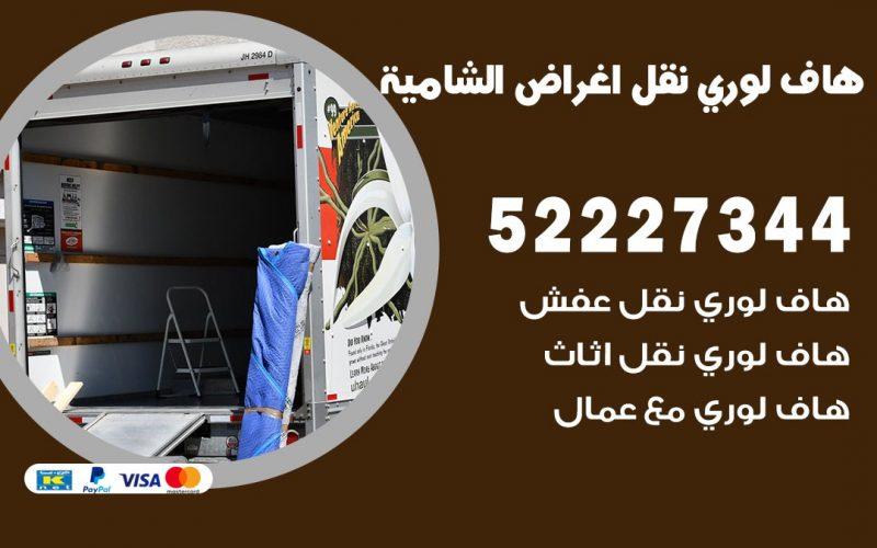 هاف لوري نقل عفش الشامية 52227344 هاف لوري نقل اثاث الشامية