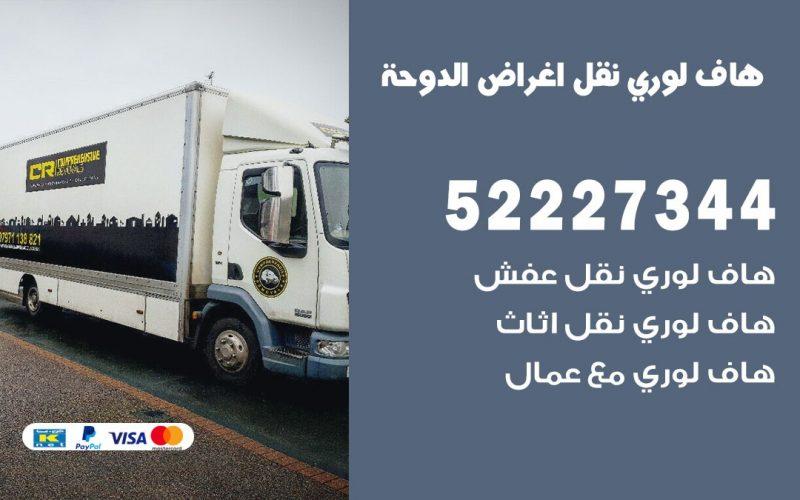 هاف لوري نقل عفش الدوحة 52227344 هاف لوري نقل اثاث الدوحة