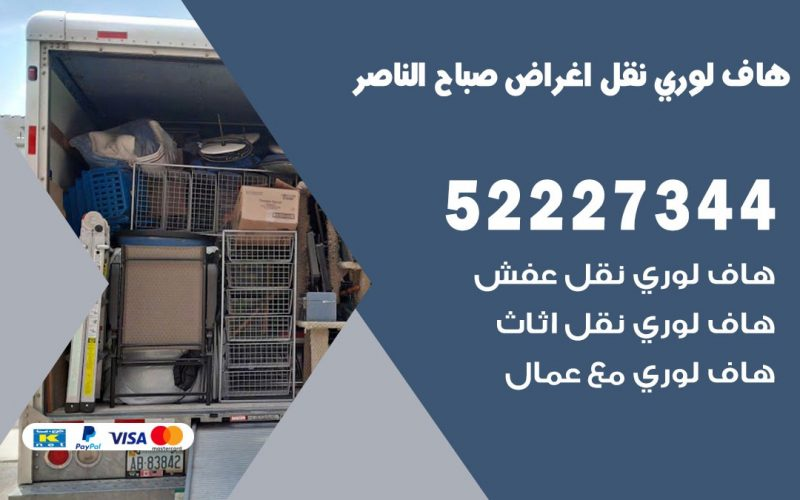 هاف لوري نقل عفش صباح الناصر