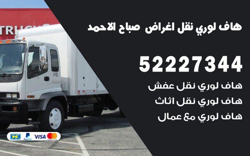 هاف لوري نقل عفش صباح الاحمد