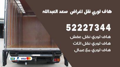 هاف لوري نقل عفش سعد العبد الله 52227344 هاف لوري نقل اثاث سعد العبد الله