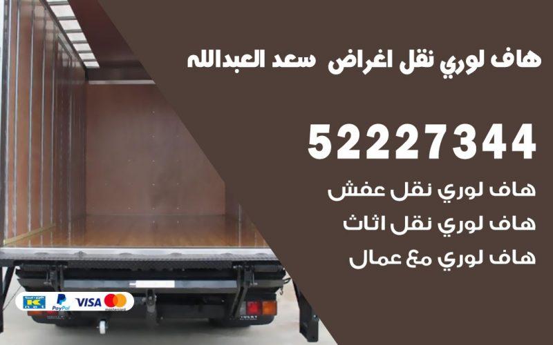 هاف لوري نقل عفش سعد العبد الله