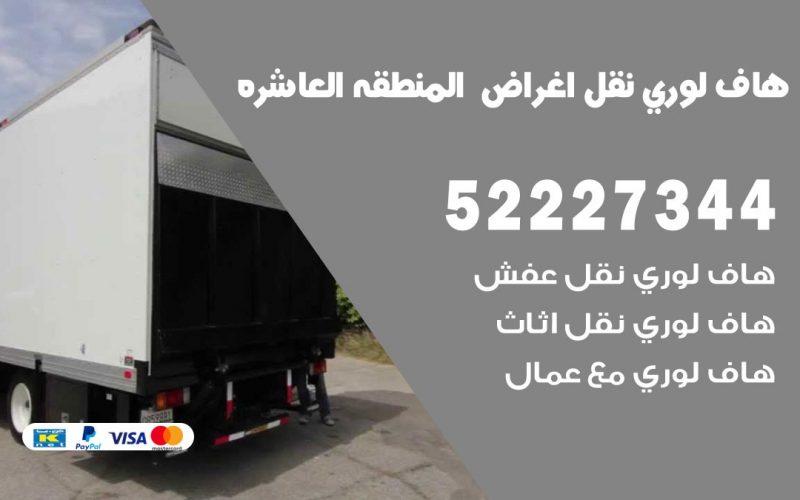 هاف لوري نقل عفش المنطقه العاشره
