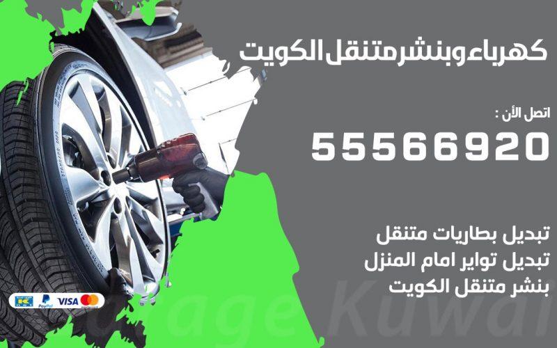تبديل دهن وفلتر السيارة الكويت