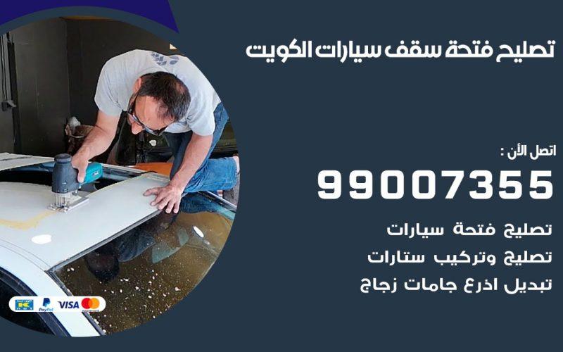 تصليح فتحة سقف سيارة في الكويت