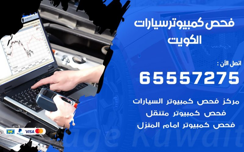 فحص كمبيوتر السيارة امام المنزل 65557275 فحص كمبيوتر متنقل الكويت