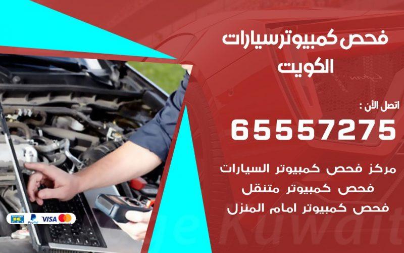فحص كمبيوتر سيارات 65557275 فحص كومبيوتر متنقل الكويت