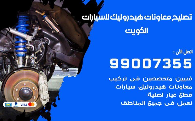 معاونات هيدروليك الكويت 55775058 كراج متخصص معاونات وطرمبة هيدروليك سيارات