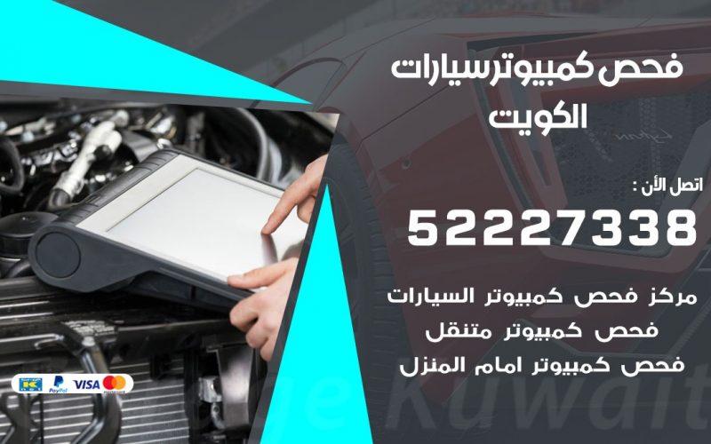 فحص كمبيوتر السيارة عند البيت 52227338 فحص كمبيوتر متنقل الكويت