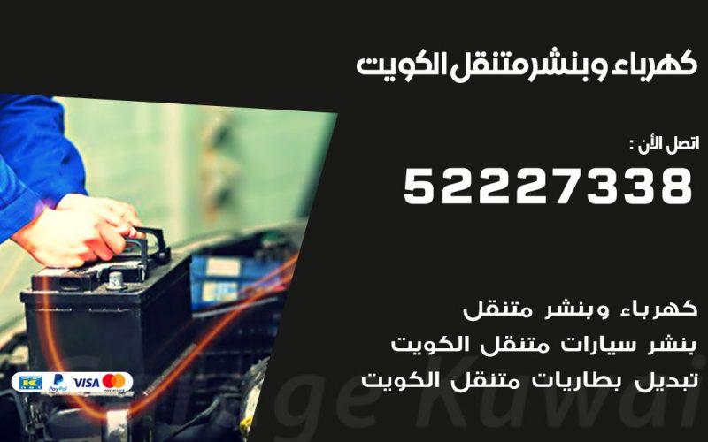 تصليح سيارات بالكويت