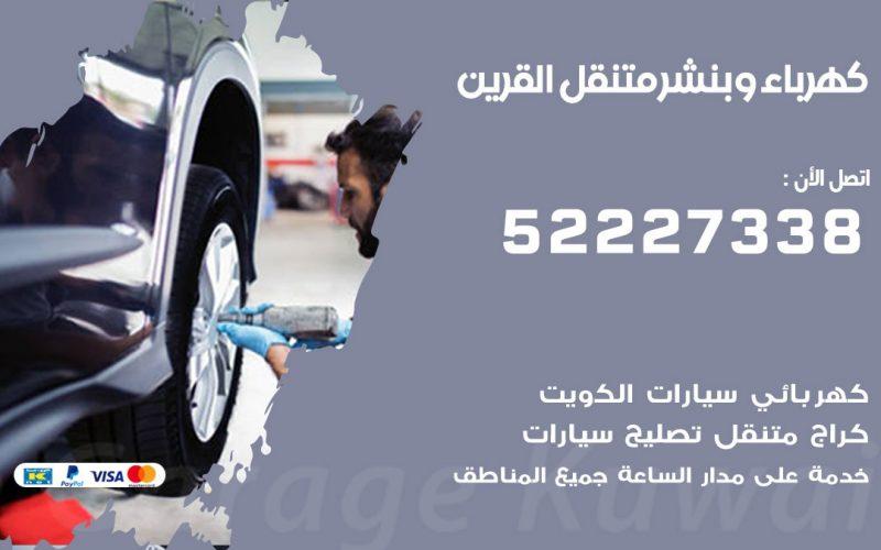 بنشر القرين 52227338 كهرباء وبنشر متنقل تبديل تواير اطارات سيارات