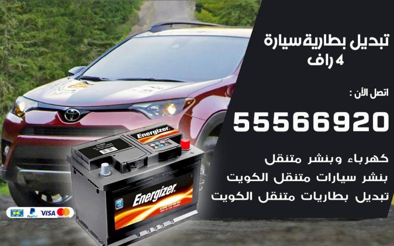 تبديل بطارية سيارة 4 راف 55566920 خدمة تبديل بطاريات سيارات متنقل