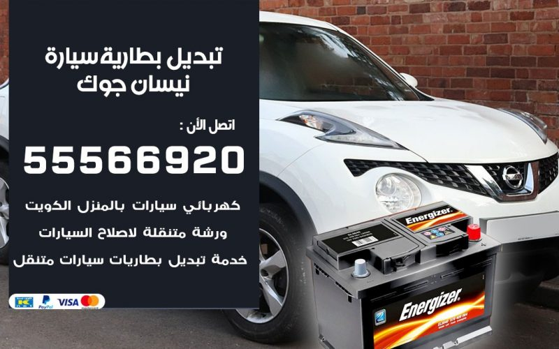تبديل بطارية سيارة نيسان جوك 55566920 خدمة تبديل بطاريات سيارات متنقل