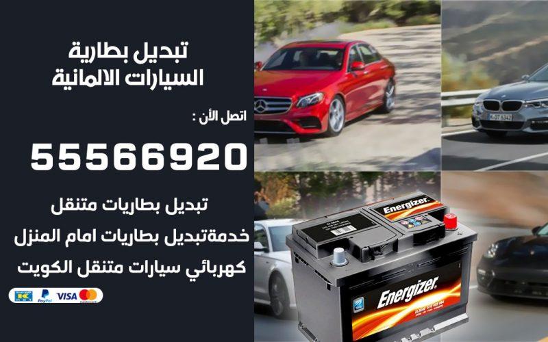 تبديل بطارية السيارات الالمانية 55566920 خدمة تبديل بطاريات سيارات متنقل