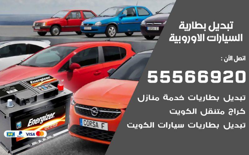 تبديل بطارية السيارات الاوروبية 55566920 خدمة تبديل بطاريات سيارات متنقل